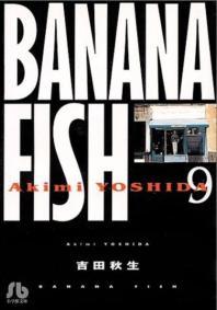 BANANA FISH 9*