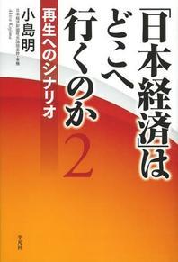 「日本經濟」はどこへ行くのか 2