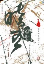 암왕. 1(한국 무협 명작 컬렉션 1)(한국 무협 명작 컬렉션 1)