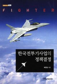 한국전투기사업의 정책결정(내일을 여는 지식 정치 55)