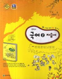 중학 국어2 자습서(박영목 외)(1학년2학기)(2014)