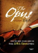 오푸스(THE OPUS)(양장본 HardCover)(전2권)