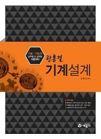 한홍걸 기계설계 /새책수준    ☞ 서고위치:RO 4