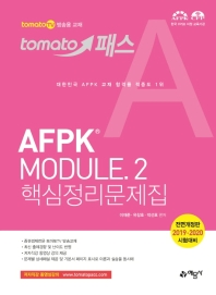 AFPK Module. 2(핵심정리문제집)(토마스패스)