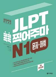 JLPT 콕콕 찍어주마 N1 문자 어휘(4판)