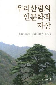 우리산림의 인문학적 자산 저자증정초판(2013년)