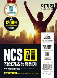 NCS 직업기초능력평가(고졸채용)(이기적)