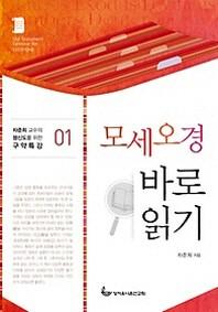 모세오경 바로 읽기(차준희 교수의 평신도를 위한 구약특강 1)