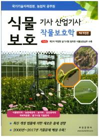 식물보호기사 산업기사 작물보호학(개정판 8판)