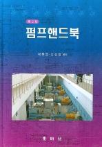 펌프핸드북(2판)(CD1장포함)(양장본 HardCover)