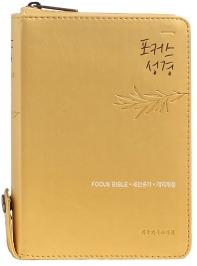 포커스 성경(큐트트윙클 골드/특소/새찬송가/개역개정)