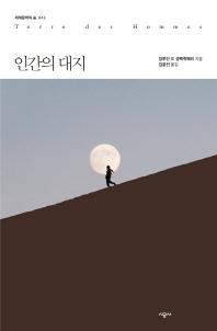 인간의 대지(세계문학의 숲 43)