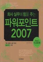 파워포인트 2007(회사 실무에 힘을 주는)