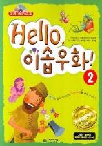 HELLO 이솝우화. 2(CD1장포함)(매직(magic) 시리즈)