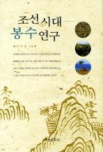 조선시대 봉수연구(양장본 HardCover)