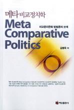 메타 비교정치학