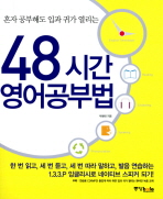 48시간 영어공부법(혼자 공부해도 입과 귀가 열리는)(CD1장포함)