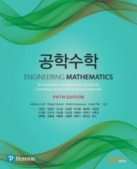 공학수학(5판)