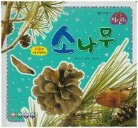 소나무(리틀 자연북스 71)(양장본 HardCover)