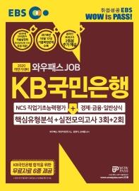 KB국민은행 핵심유형분석+실전모의고사 3회+2회(2020 하반기)(EBS 와우패스JOB)