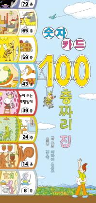 100층짜리 집 숫자카드