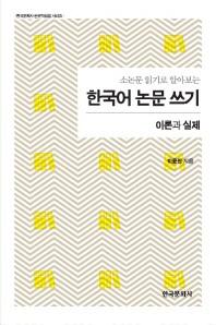 한국어 논문 쓰기(소논문 읽기로 알아보는)(한국문화사 논문작성법 시리즈)