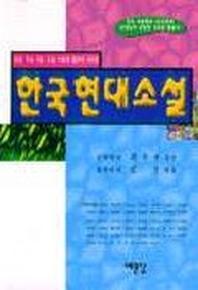 한국현대소설