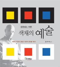 색채의 예술(요하네스 이텐)(양장본 HardCover)