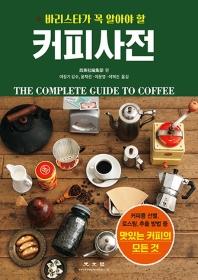 커피사전(바리스타가 꼭 알아야 할)