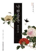 낙천등운(교주본)(조선 왕실의 소설 4)