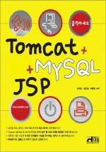 TOMCAT + MYSQL + JSP