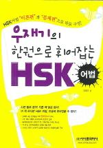 우재기의 한권으로 휘어잡는 HSK 어법(단어장1권포함)