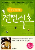 천연식초 2008.07.27 초판7쇄