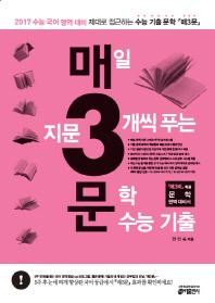 매일 지문 3개씩 푸는 문학 수능기출(2016)