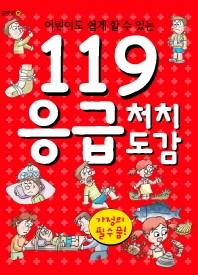 119 응급 처치 도감(어린이도 쉽게 할 수 있는)(포켓북 시리즈 45)(포켓북(문고판))