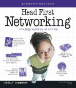 HEAD FIRST NETWORKING --- 깨끗