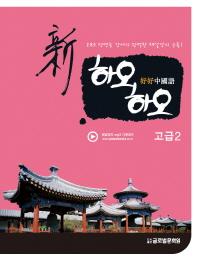 신하오하오 중국어 고급. 2 =CD 2장 있음/약간의 중고감외 내부 사용감없이 최상급수준입니다