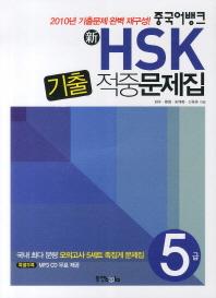 신 HSK 기출 적중문제집 5급(CD1장포함)