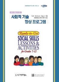 사회적 기술 향상프로그램-중.고등학생용
