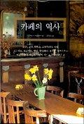 카페의 역사