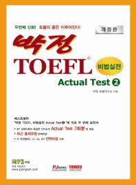 박정 TOEFL Actual Test. 2(비법실전)(개정판)