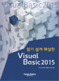 Visual Basic 2015(알기 쉽게 해설한)