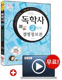 경영정보론((독학사 2단계)(2015))