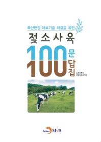 젖소사육 100문 100답집(축산현장 애로기술 해결을 위한)