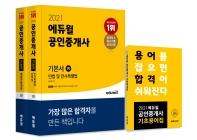 공인중개사 1차 기본서 세트(2021)(에듀윌)(전2권)