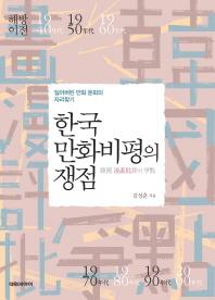 한국 만화비평의 쟁점