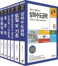토목기사 시리즈 세트(2020)(개정판)(전6권)