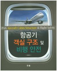 항공기 객실 구조 및 비행 안전