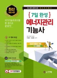 에너지관리기능사(7일 완성)