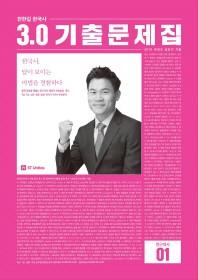 전한길 한국사 3.0 기출문제집(2019)(전2권)